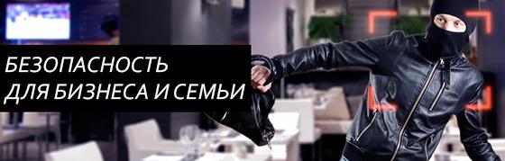 установка охранной сигнализации в Севастополе