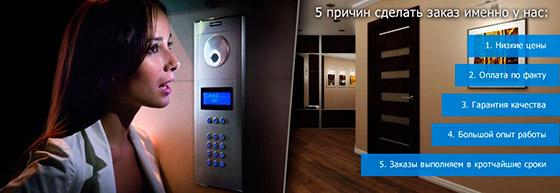 установка домофонов в Севастополе